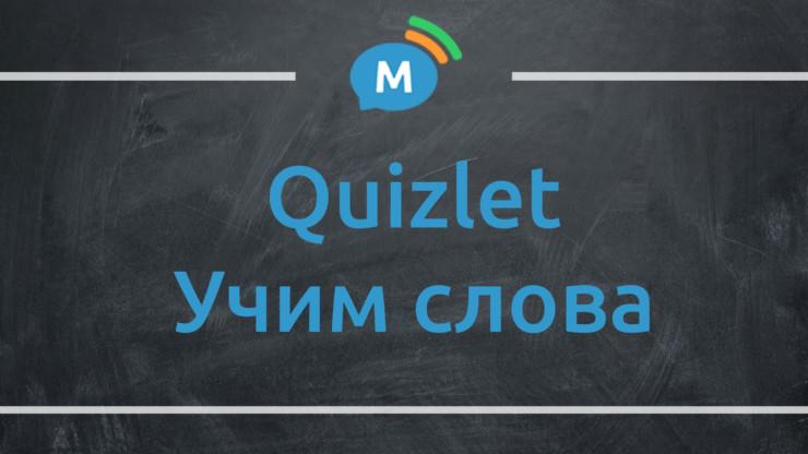 Quizlet — сервис для запоминания слов на иностранном языке. Как учить слова?