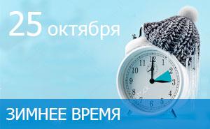 ПЕРЕХОД НА Зимнее ВРЕМЯ 2020